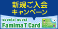 ファミマTカードのポイント対象リンク