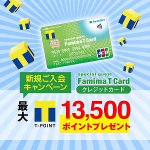 【簡単!】ファミマTカード