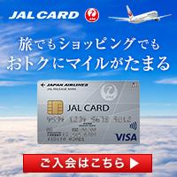 JALカード(VISA、JCB)※発券+ショッピングマイル・プレミアム付帯