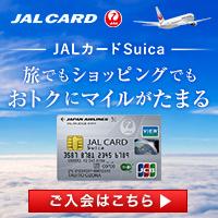 JALカード[Suica]