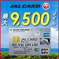 JALカード Suica