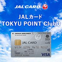 マイルをお得に貯めようJALカード「TOKYU POINT ClubQ」