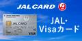 【ポイントUP中】JALカード[VISA](発券+ショッピングマイル・プレミアム付帯)