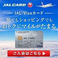 JALカード(VISA)(ショッピングマイル・プレミアム付帯)