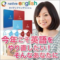 英会話教材の新定番【ネイティブイングリッシュ】
