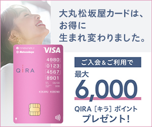 大丸・松坂屋のクレジットカード【JFRカード】発行モニター