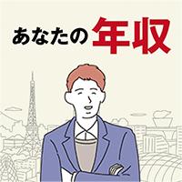 マンション投資のJPリターンズ【web面談】(年収1,000万円以上限定)