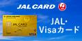 JALカード CLUB-Aカード/CLUB-Aゴールドカード(VISA)