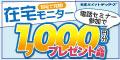 鈴鹿ポイントゲッターズ(電話セミナー参加)