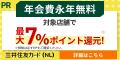 三井住友カード(ナンバーレス)【最大18,200円相当プレゼント】