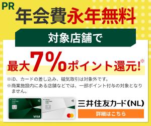 三井住友カードナンバーレス