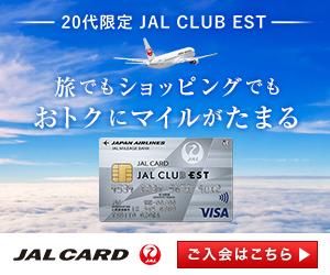 マイルをお得に貯めよう【JALカード「CLUB EST」visa専用】